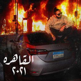 القاهرة 2021