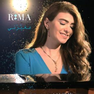 ريما يوسف